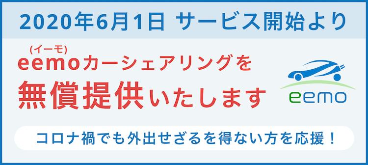 2020年6月1日 小田原カーシェアリングサービス開始 コロナ禍でも外出せざるを得ない方を応援! eemo(イーモ)カーシェアリングを無償提供いたします 詳細はこちら