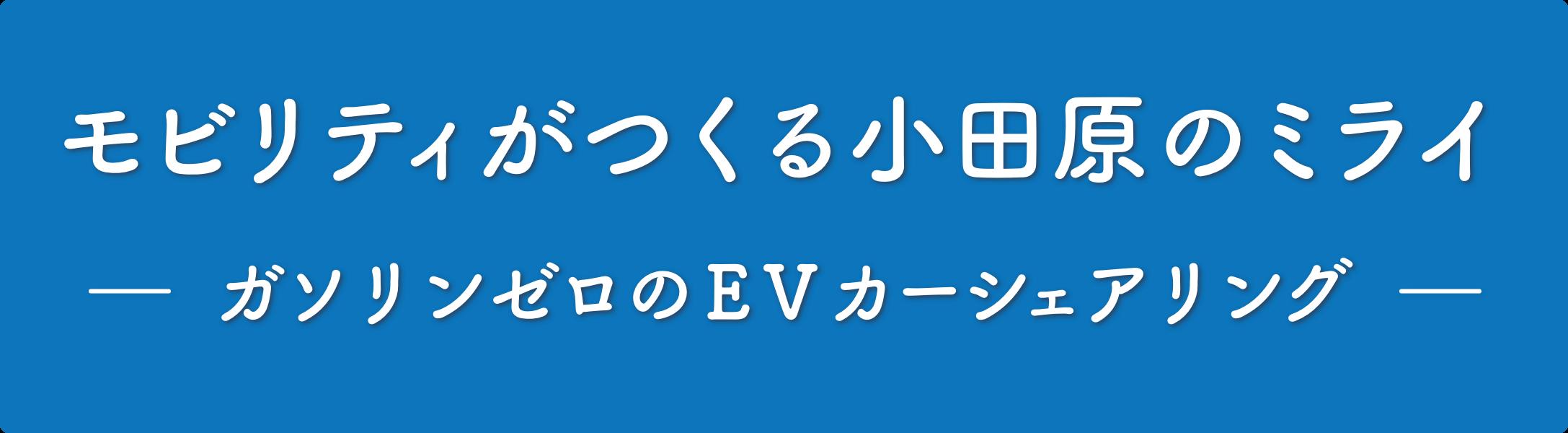 モビリティがつくる 小田原のミライ ガソリンゼロのEVカーシェアリング eemo(イーモ)