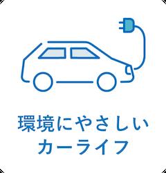 小田原の環境にやさしいEVカーシェアというカーライフ