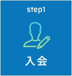 step1 入会